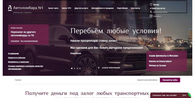 Рейтинг автоломбардов в Москве